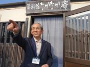 岡山・牛窓生まれの詩人「高祖保」資料館 「雪の詩人」を広く知ってほしい
