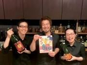 岡山で日本酒巡り「ちどりあし」 24店で蔵元と交流しながら地酒
