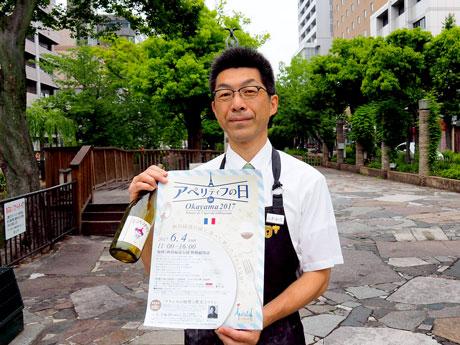西川緑道公園で「アペリティフの日」をPRする山本さん