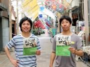 岡山に中高生のためのフリースペース「WASAO SPOT」 政治・街にも触れられる