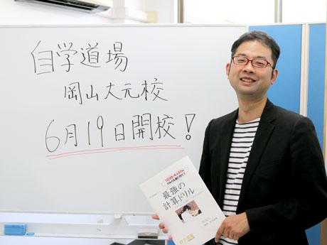 ヘッドコーチ(塾長)の安永吉光さん