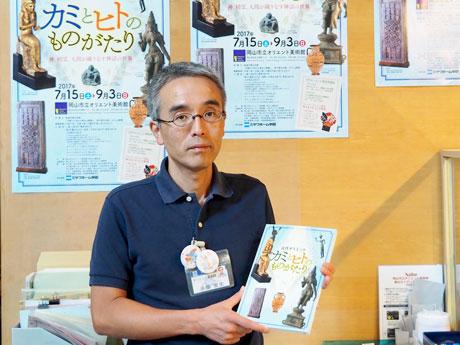 岡山市立オリエント美術館の学芸員の須藤寛史さん