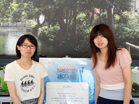 「アスエコ水族館」を担当する小林三起さん(右)