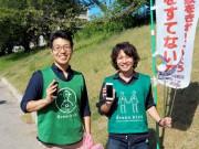 岡山県がごみ拾い活動を「見える化」するウェブページ SNS使ってポイ捨て抑止を