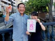 岡山・西川筋で「酎ハイ祭」 フリージングピオーネサワー、岡パクヒートを提供