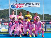 岡山・玉野でブラインドサッカー西日本リーグ初開催 岡山・広島・兵庫が対戦