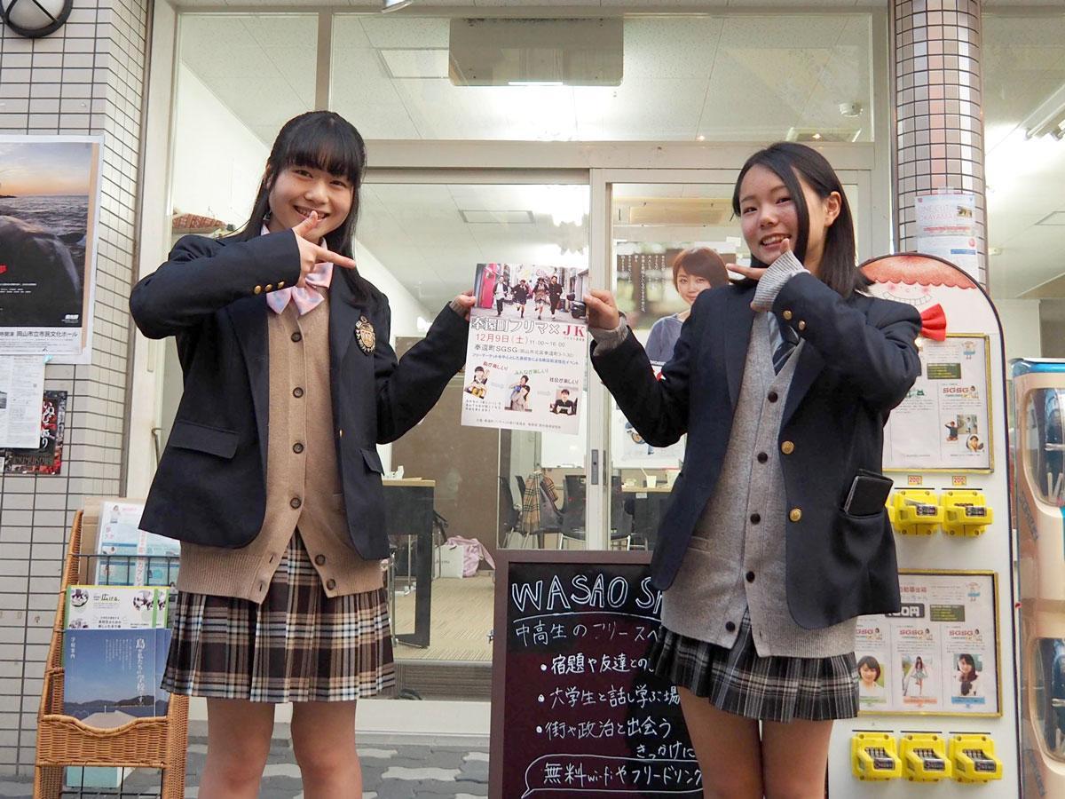 「奉還町フリマ×JK」のPRをする左から宮本若奈さん、佐山美羽さん
