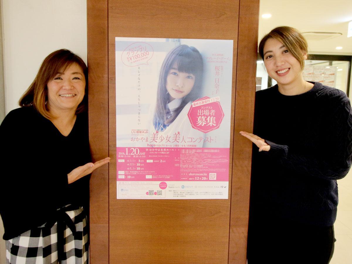 クロコムの平松靖英さん(左)