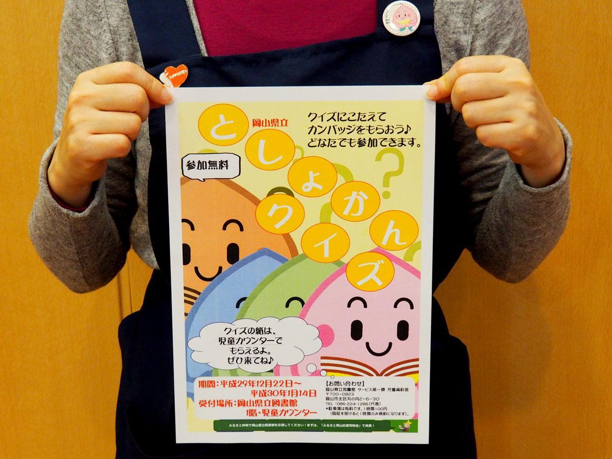 岡山県立図書館で実施中の「岡山県立としょかんクイズ」のポスター