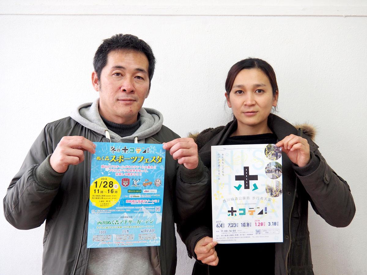 実行副委員長の采女直樹さんと事務局の西岡資恵さん