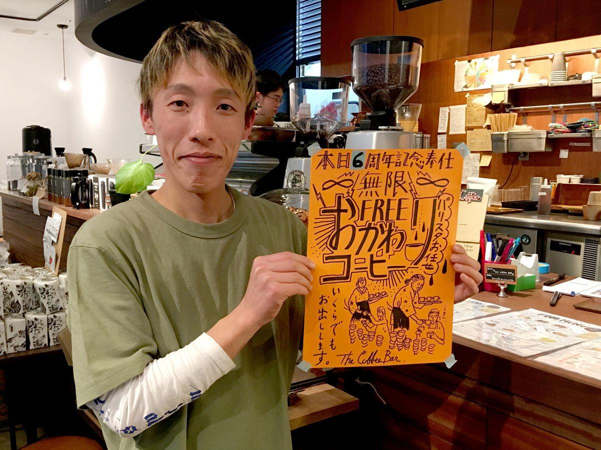 THE COFFEE BAR店長の後藤真明さん