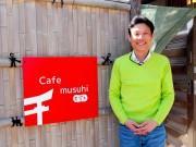 岡山市の和カフェが3周年 店主がお茶をたて、ウエルカムドリンクで歓待