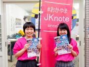岡山・奉還町で「ぼっちぼっちフェス」 駄菓子屋Rockと高校生がにぎわい創出