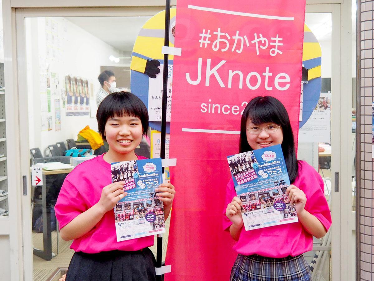 実行委員長の坂本彩菜さん(左)と#おかやまJKnote代表の光岡歩美さん(右)