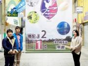 岡山・奉還町で大学生がファジアーノ岡山結果掲出 首位浮上を新タペストリーに