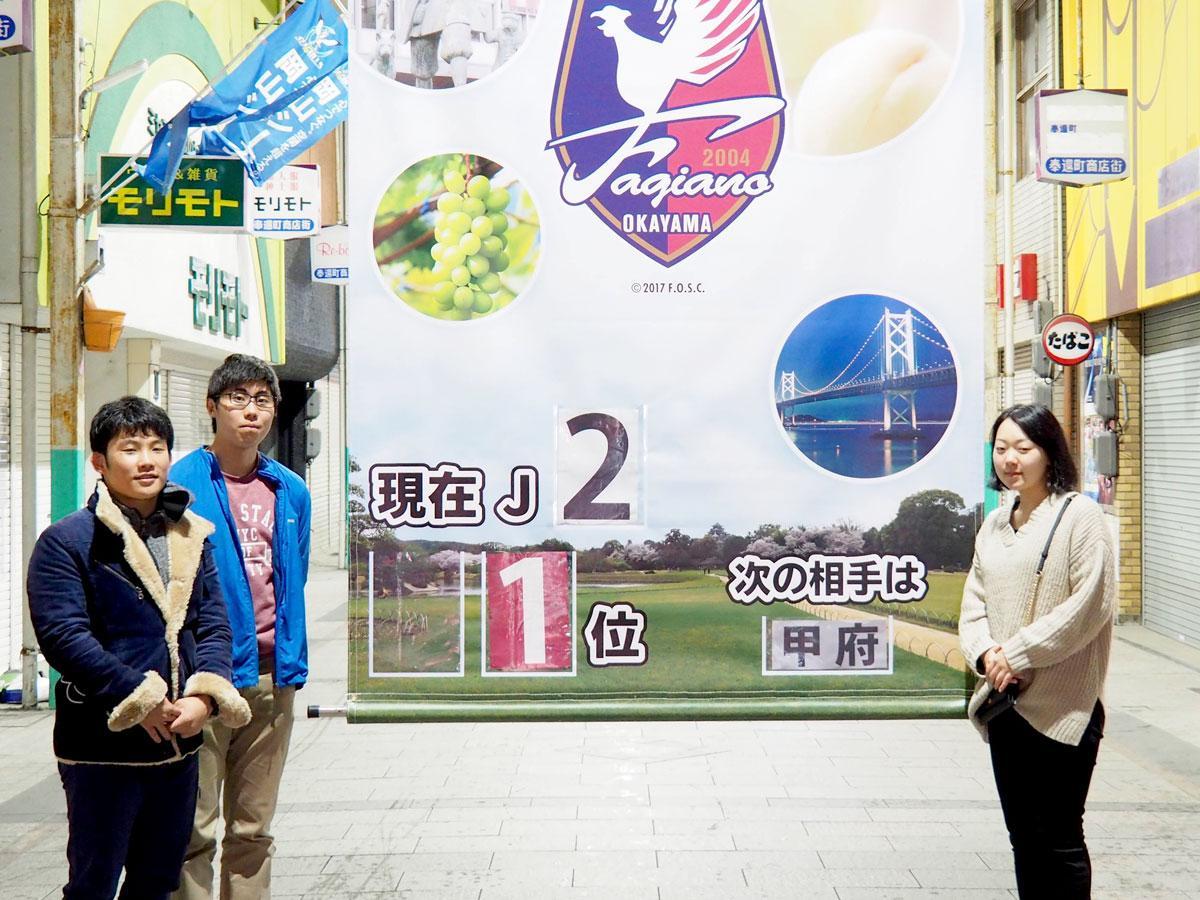 リニューアルしたタペストリーをPRする山本雄太さん(左)、板谷尚弥さん(中)、松井千乃さん(右)