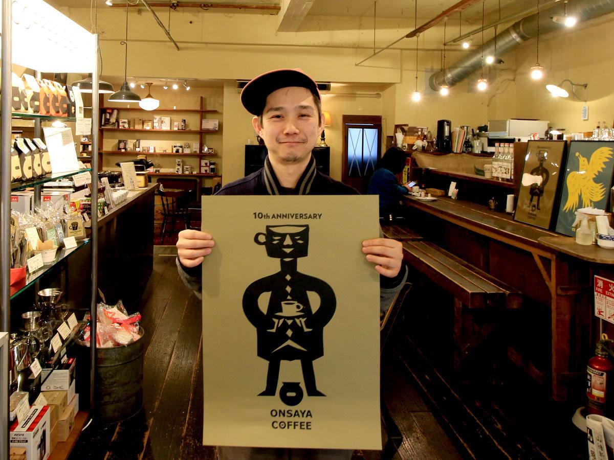 ポスターを持つオーナーの東宏明さん