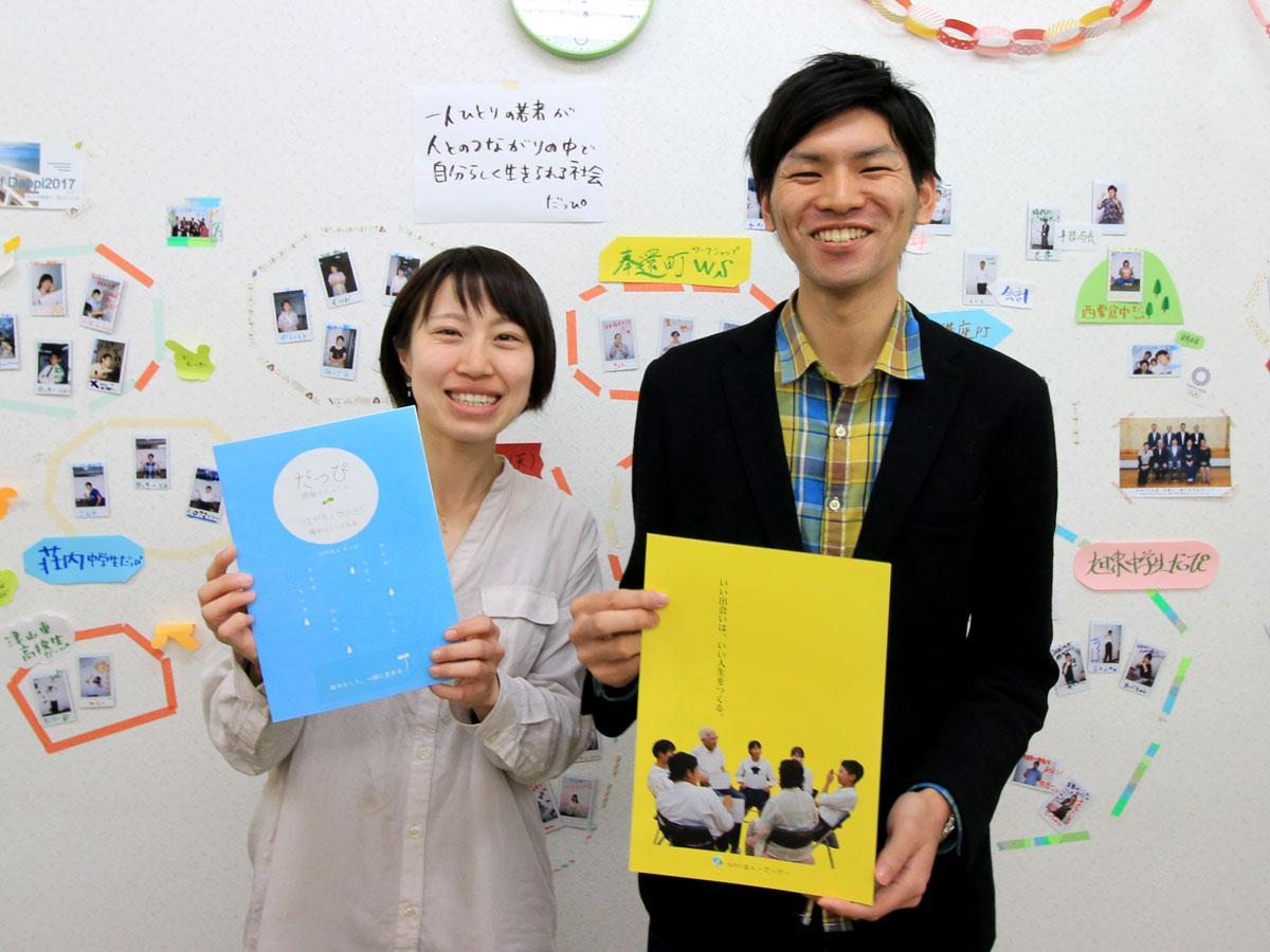 左からNPO法人だっぴスタッフの河原彩花さんと森分志学さん