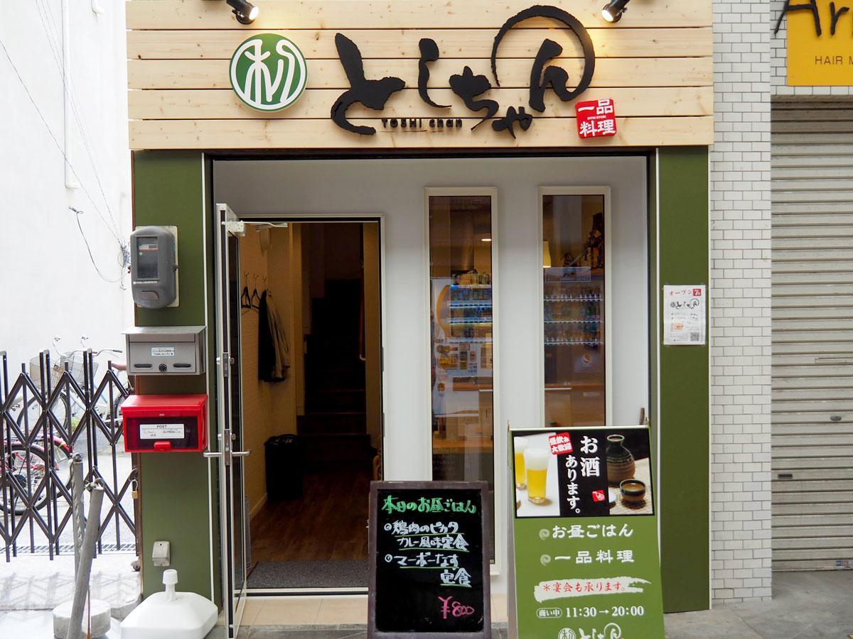 岡山駅前商店街に面する「としちゃん」の外観