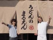 岡山・円山にうどん店「まるえん」 サンマ節から取った出汁使う