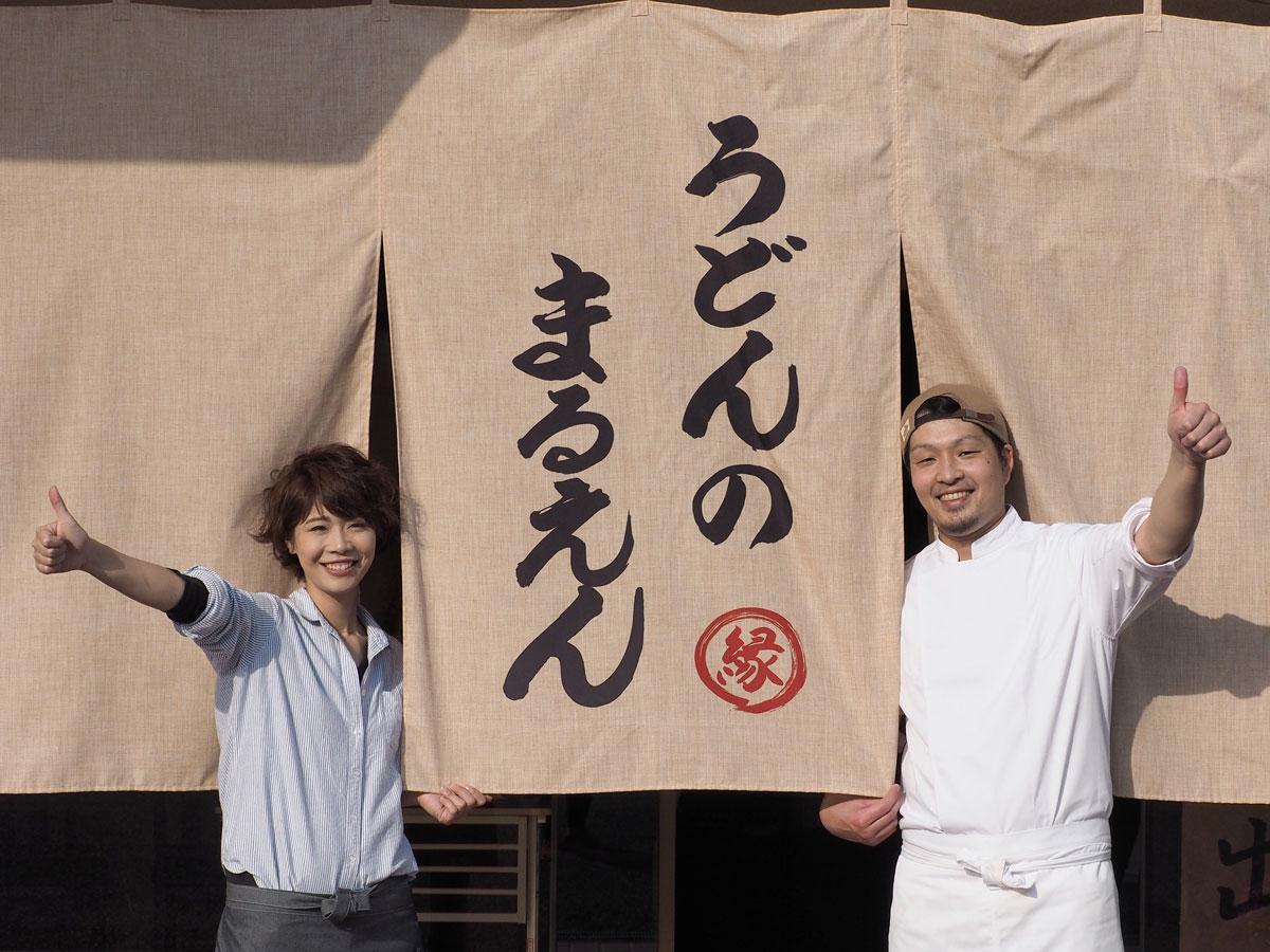 「まるえん」の店先で店主の山本晃さんと妻の縁里さん