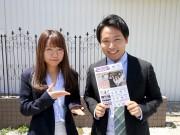 岡山で「夢をシェアする」フリーペーパー創刊へ 夢を発信し、共に応援する