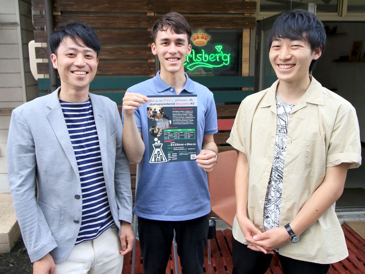 左から藤田圭一郎さん、西川天帆路さん、富山知輝さん