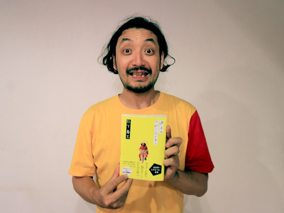 著書を持つ日下慶太さん