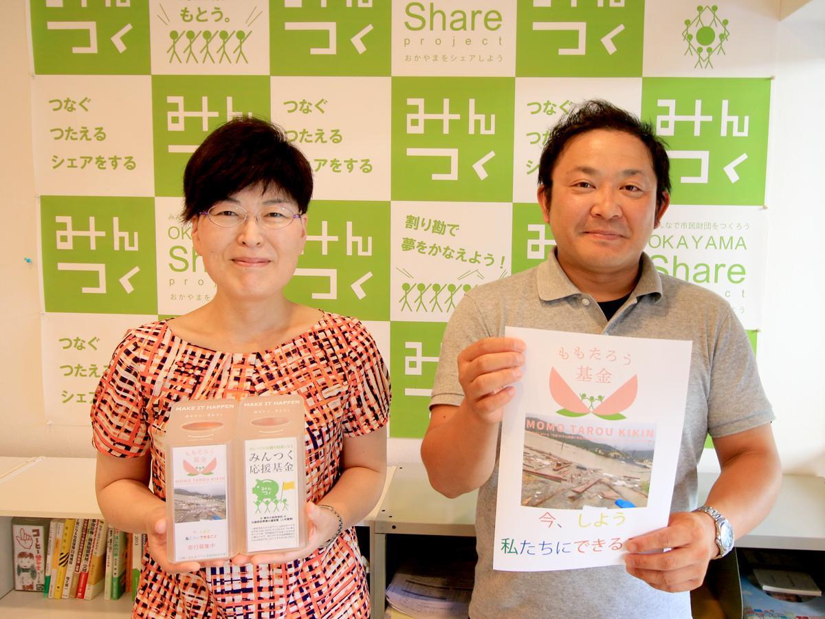みんなでつくる財団おかやまの事務所で募集チラシを持つ今井悟史さん(右)