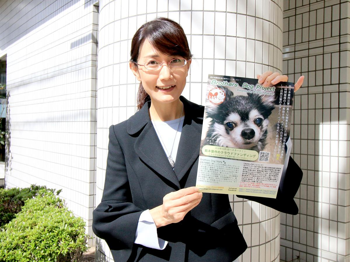 朗読グループ「おはなしのWA♪」代表の江草聡美さん