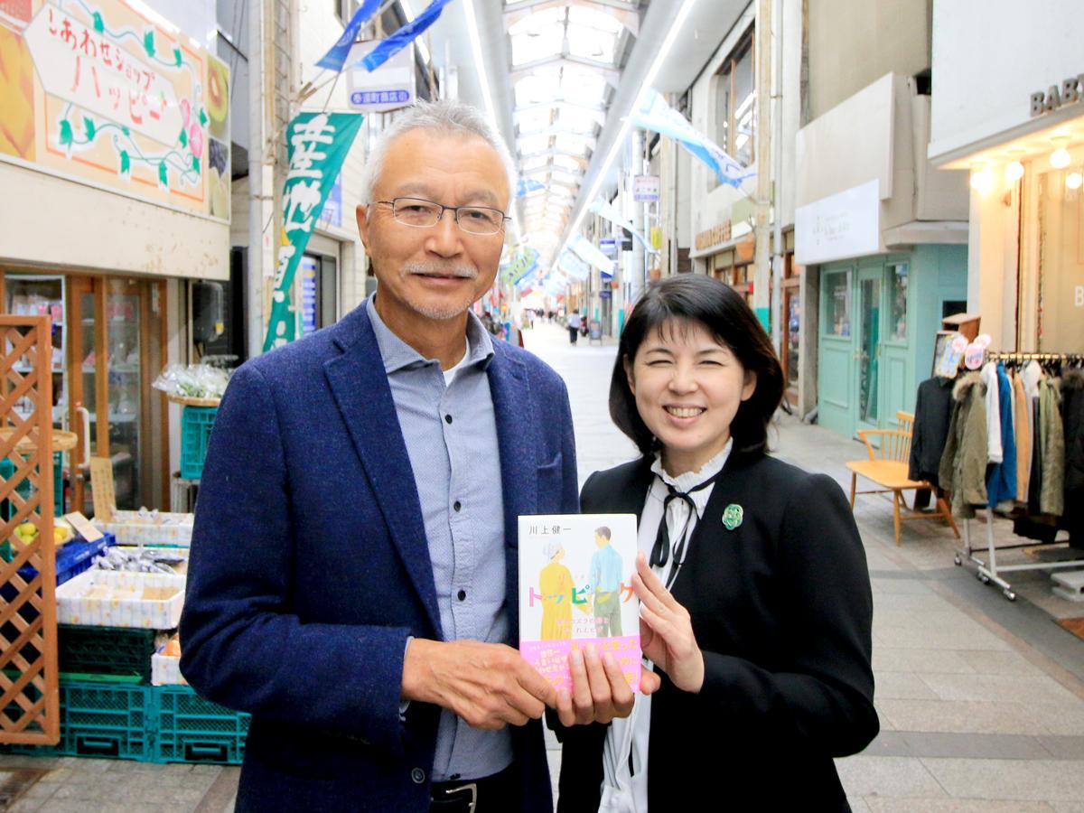「トッピング」著者の川上健一(左)さんとフリーアナウンサーの森田恵子さん