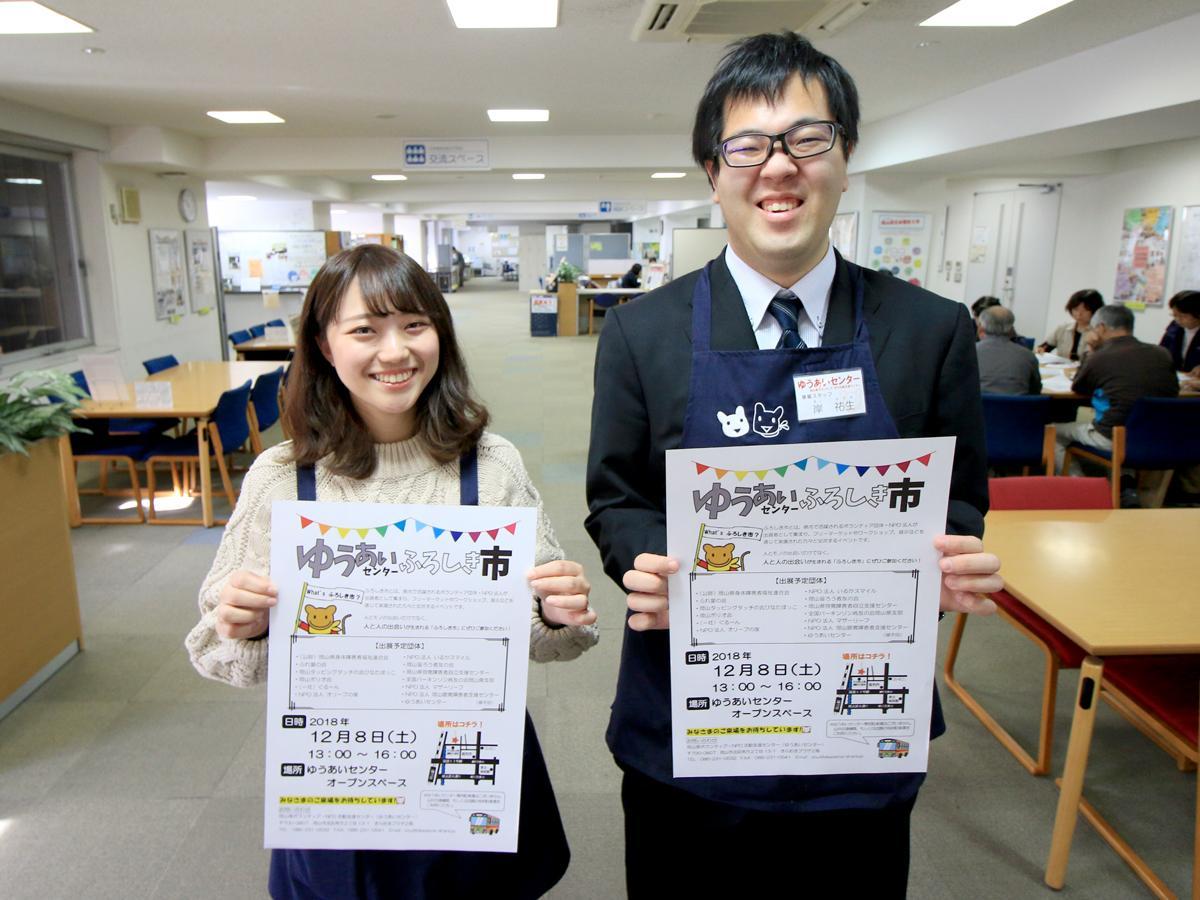 ゆうあいセンタースタッフの角南友梨さん(左)と岸祐生さん