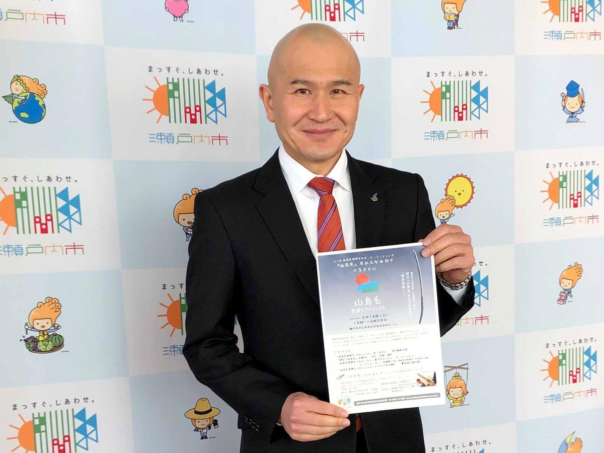 同イベントのチラシを持つ瀬戸内市長・武久顕也さん