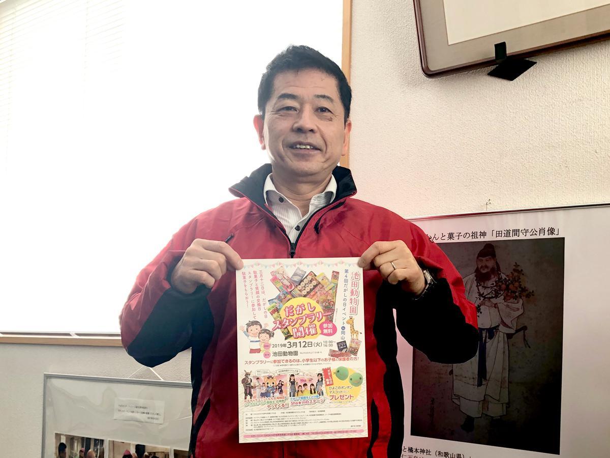 「DAGASHIで世界を笑顔にする会」の秋山秀行さん