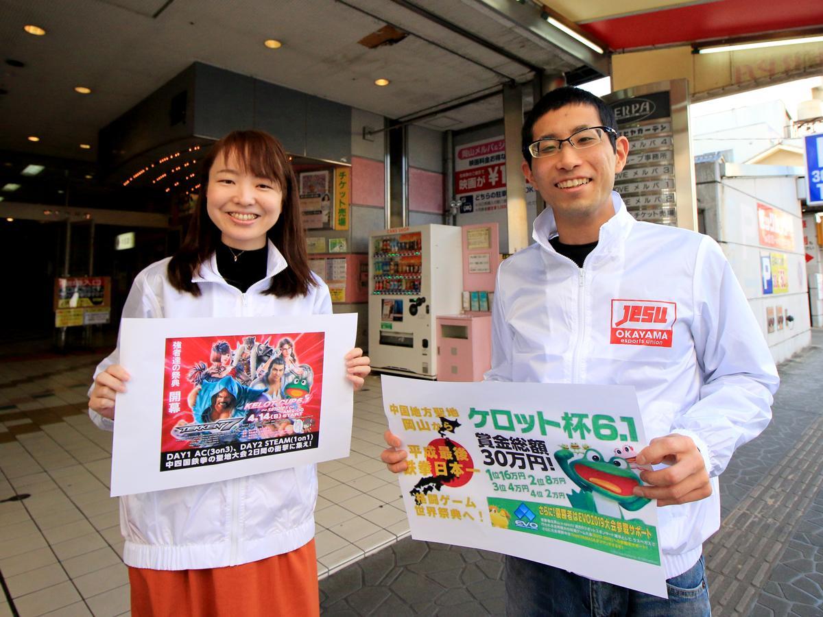 岡山県eスポーツ連合の山本将徳さんと和田万里奈さん