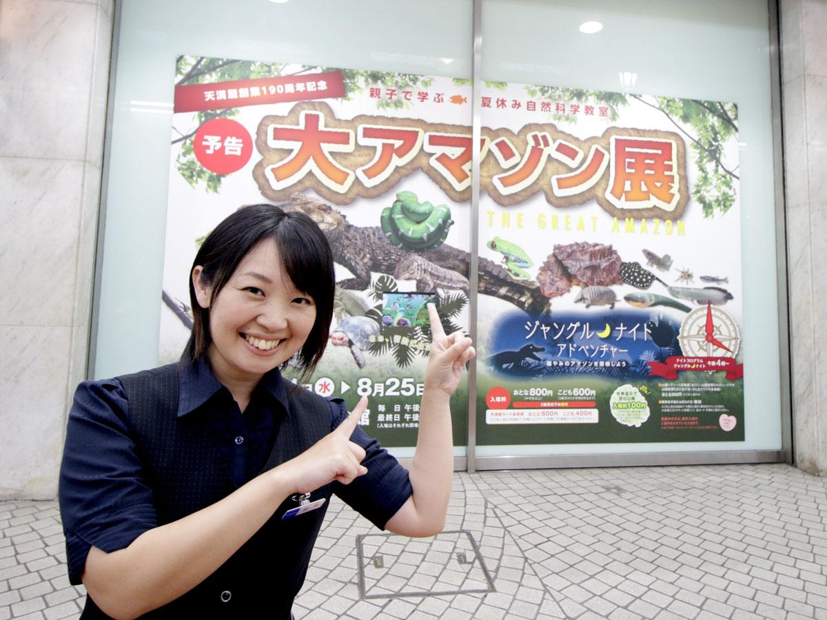 天満屋「大アマゾン展」のスタッフ・能勢真由美さん