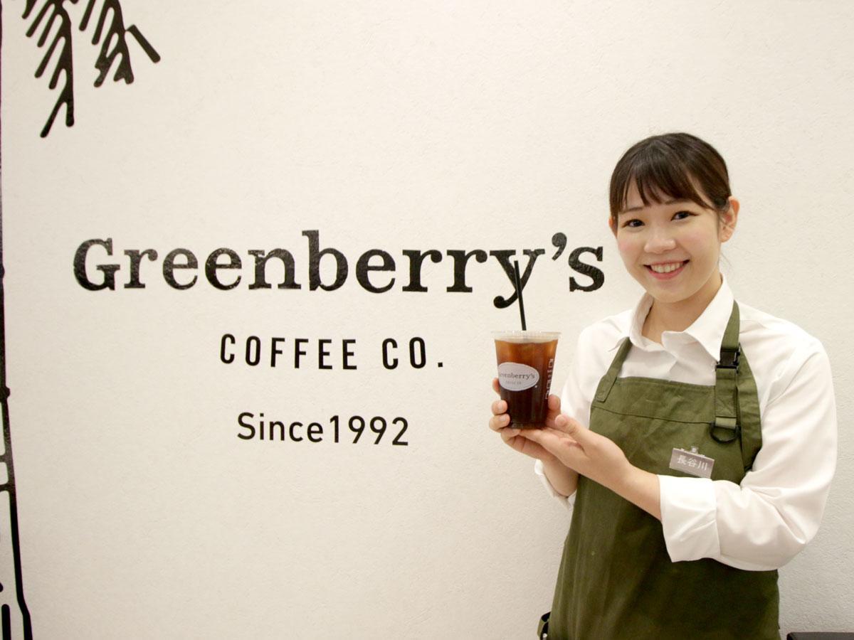 グリーンベリーズコーヒーのスタッフ・長谷川莉奈さん