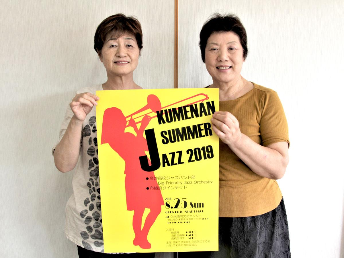 音楽で久米南町を元気にする会の杉本貞女さん(左)と近藤多美子さん(右)