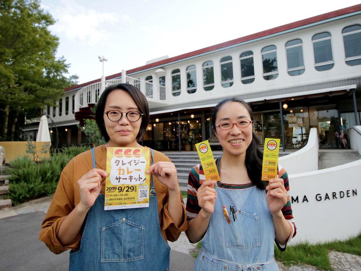 +1(プラスいち)のスタッフの原村京子さんと木内範子さん(右)