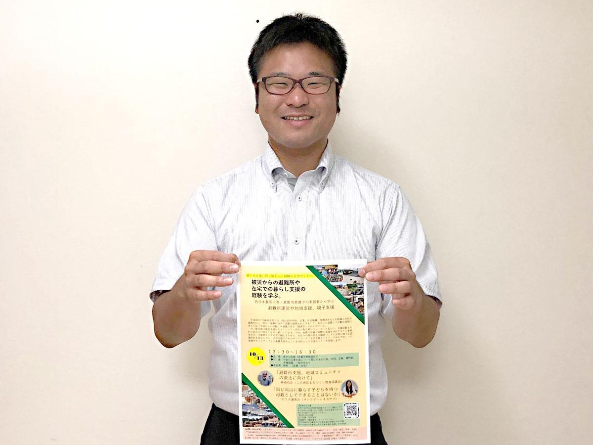 NPO法人岡山NPOセンターの柴田健志さん