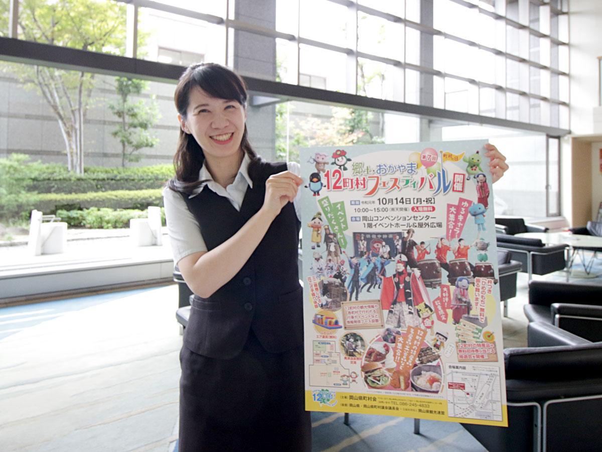 岡山県町村会事務局の中村万名美さん