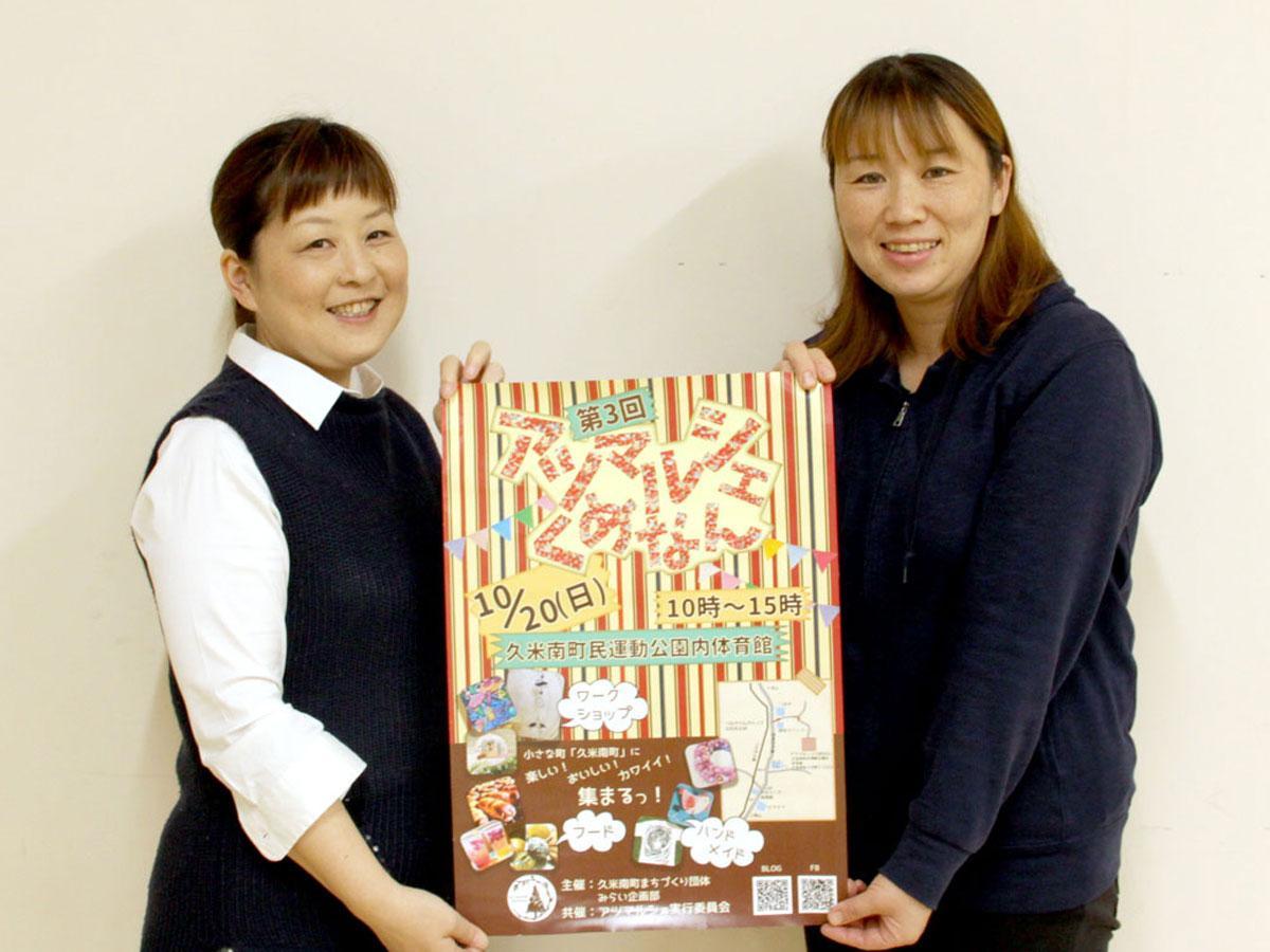 「久米南町まちづくり支援団体みらい企画部」代表の清水友紀さん(右)とメンバーの柴田真由さん(左)