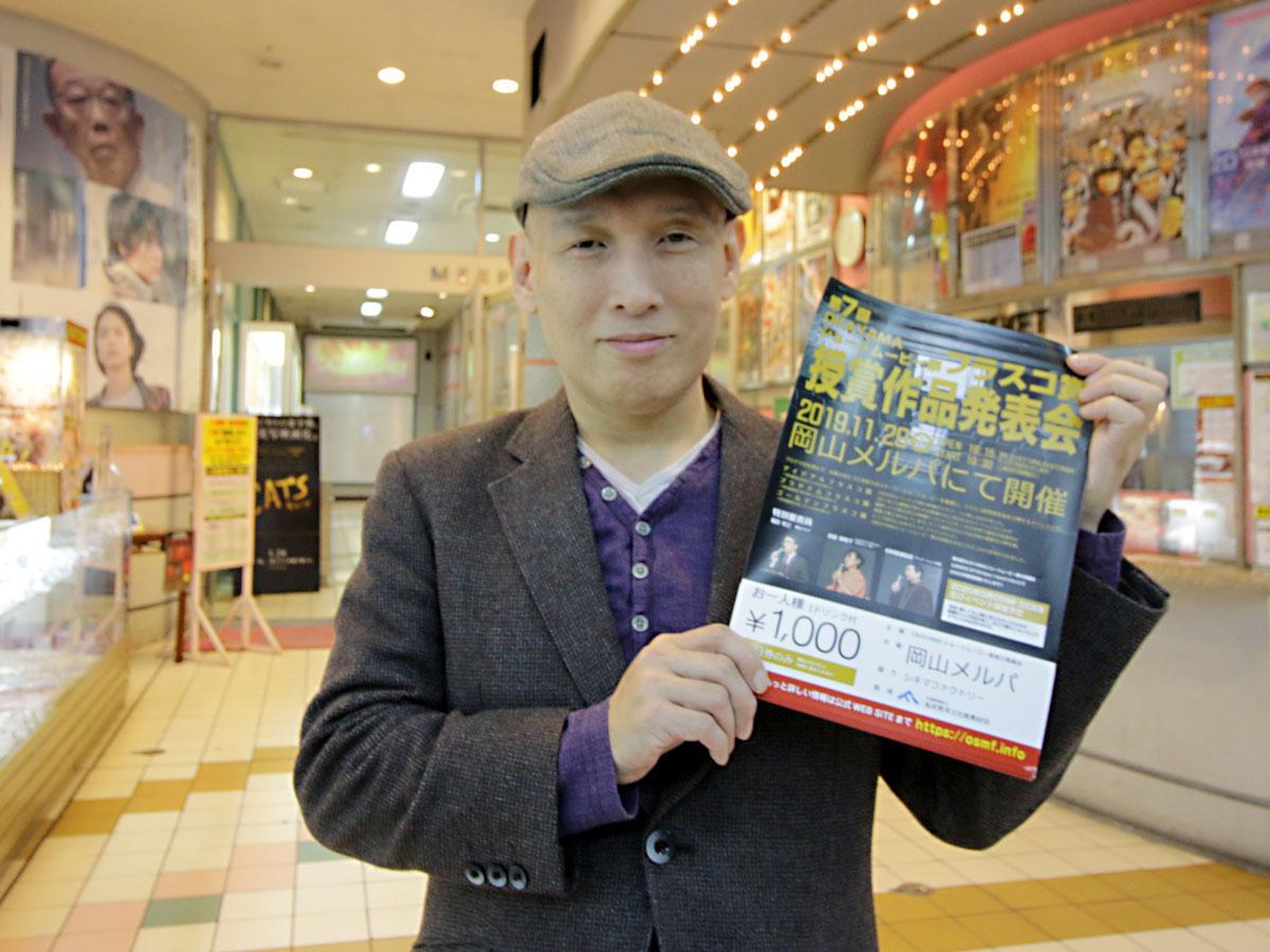 第7回OKAYAMAショートムービー祭の実行委員長・中田徹さん