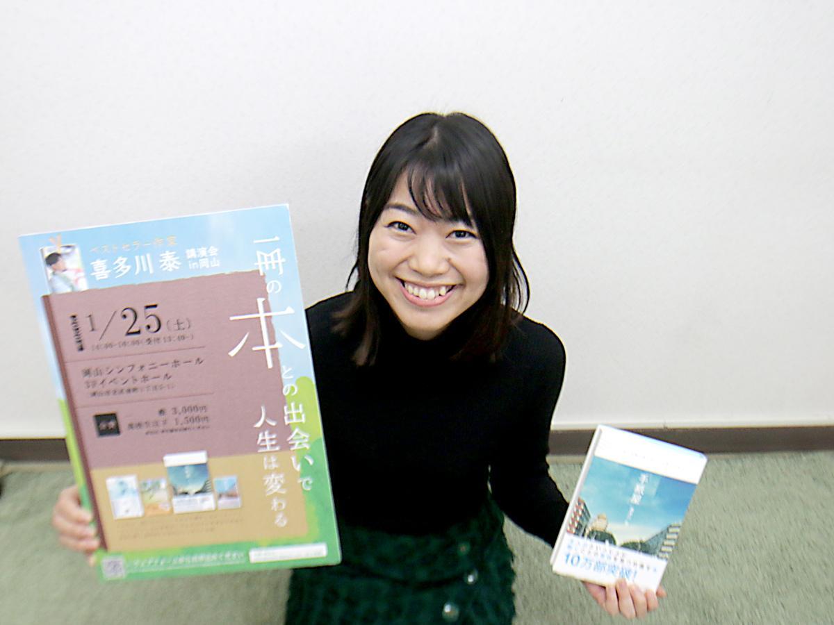 作家・喜多川泰さんの講演会「一冊の本との出会いで人生が変わる」を主催する谷口哉絵さん