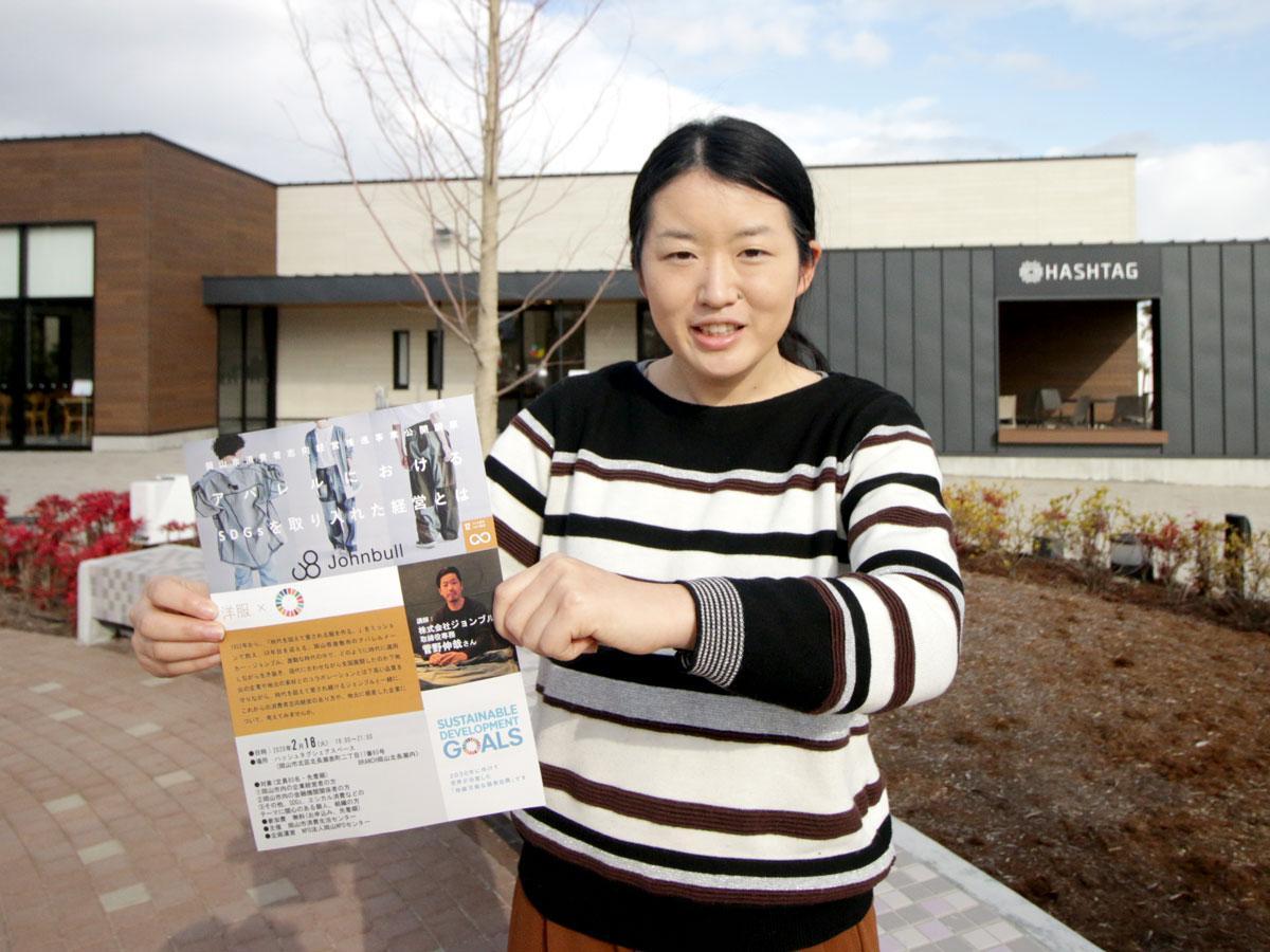 岡山市消費者志向経営推進事業公開講座「アパレルにおけるSDGsを取り入れた経営とは」を企画運営をする岡山NPOセンターの妹尾香苗さん