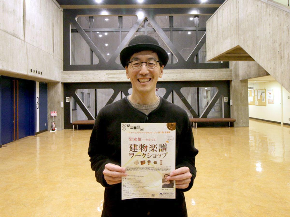 岡山県天神山文化プラザで「岩本象一と奏でる建物楽譜ワークショップ」を開催する岩本象一さん