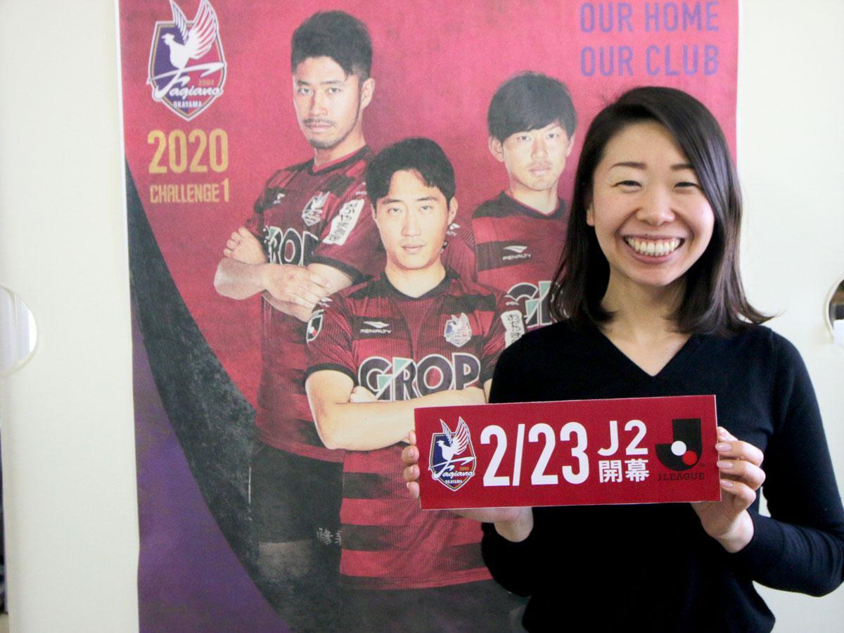 サッカーJ2「ファジアーノ岡山」広報の齊藤めぐみさん