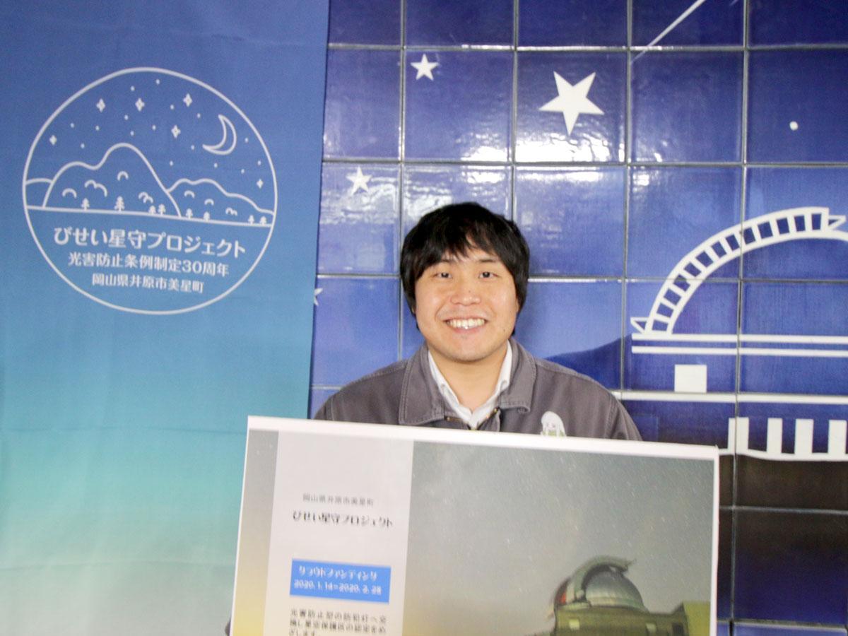 「びせい星守プロジェクト」を行う井原市役所・美星振興課の小川貴史さん