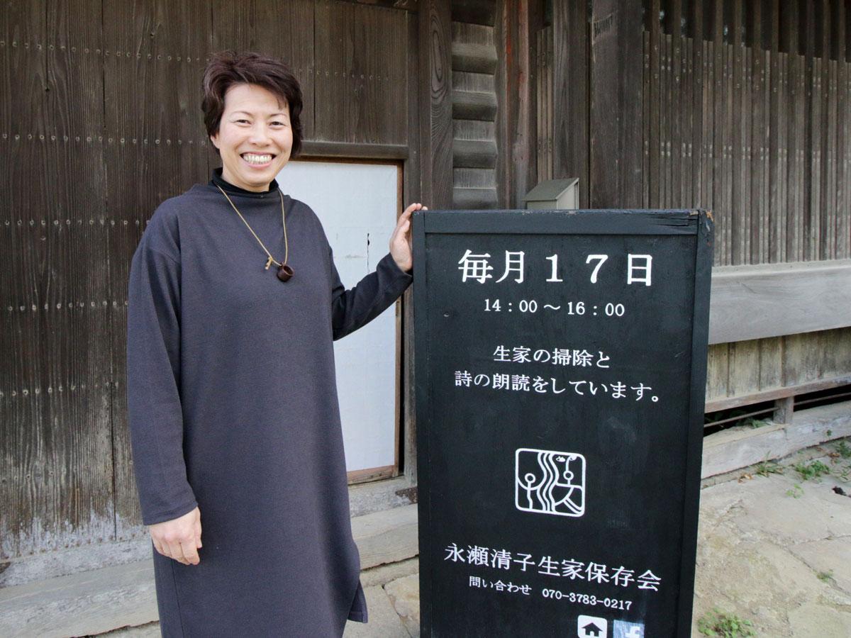 NPO法人永瀬清子生家保存会代表理事の横田都志子さん