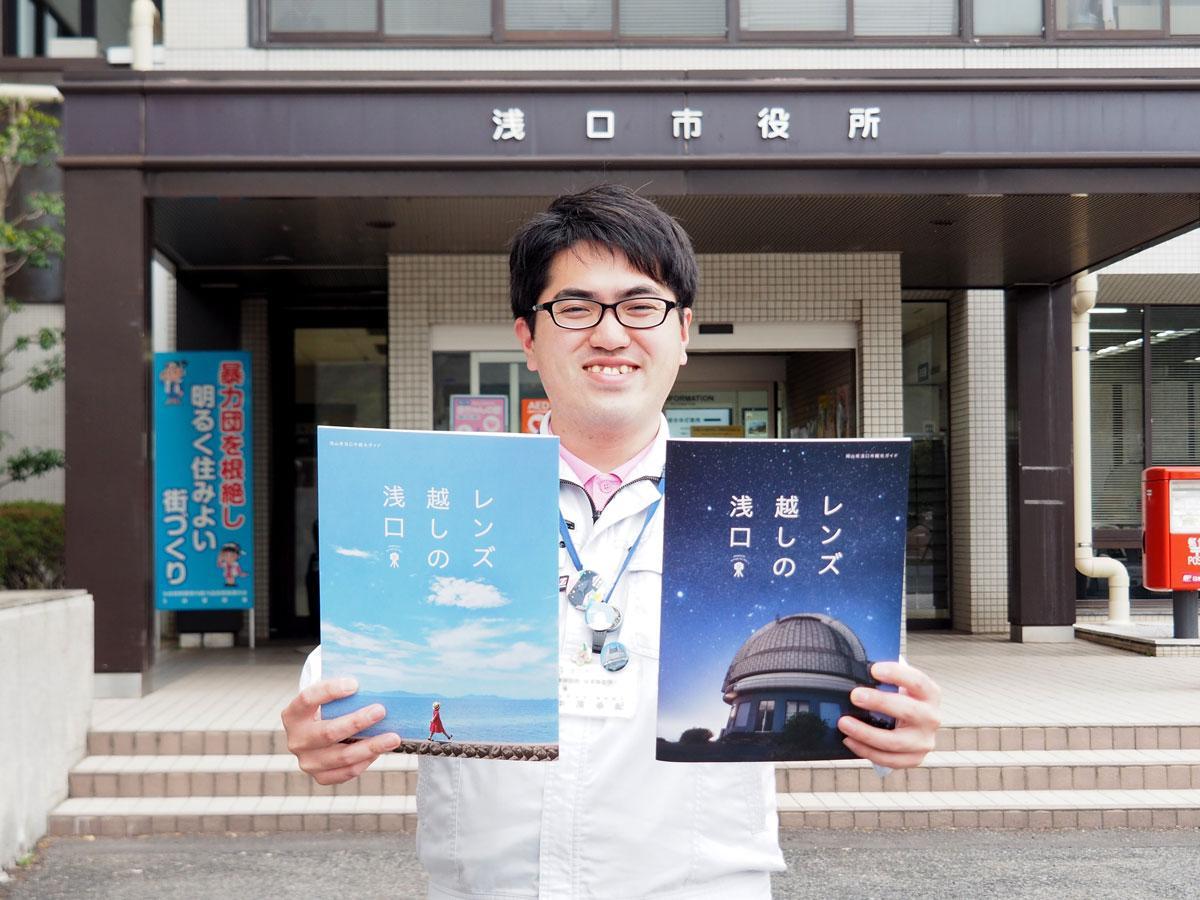 浅口市観光パンフレット「レンズ越しの浅口」を持つ同市職員・中濱幸紀さん